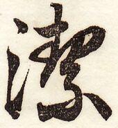 『新編日用文字』1183