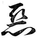 『日用・草書早わかり』1469