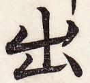 三体習字・楷 - 出