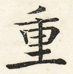 三体習字・楷 - 重 (2)