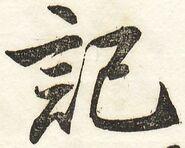 『新編日用文字』0093