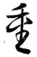 『日用・草書早わかり』1029