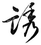 『日用・草書早わかり』1219