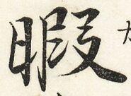 三体習字・楷 - 暇