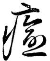 『日用・草書早わかり』0012