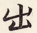 三体習字・楷 - 出 (16)