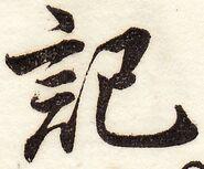 『新編日用文字』0762