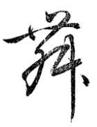 『日用・草書早わかり』0787