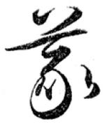 『日用・草書早わかり』0545