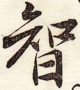 『新編日用文字』0733