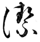 『日用・草書早わかり』0555