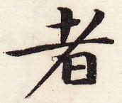 三体習字・楷 - 者 (3)