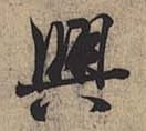 Lantingxu244