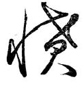 『日用・草書早わかり』0022