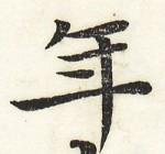 三体習字・楷 - 年 (9)