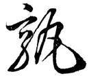 『日用・草書早わかり』0013