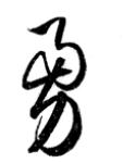 『日用・草書早わかり』1233