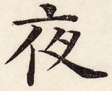 三体習字・楷 - 夜 (6)