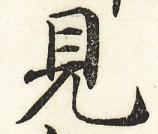 三体習字・楷 - 見 (9)