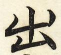 三体習字・楷 - 出 (8)