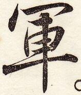 『新編日用文字』0047