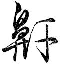 『日用・草書早わかり』0051