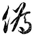 『日用・草書早わかり』0047