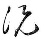 『日用・草書早わかり』0816