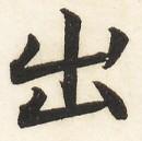 三体習字・楷 - 出 (11)