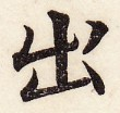 三体習字・楷 - 出 (18)