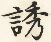三体習字・楷 - 誘 (3)