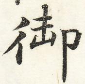 三体習字・楷 - 御 (15)