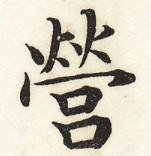 三体習字・楷 - 營