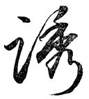 『日用・草書早わかり』0033