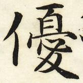 三体習字・楷 - 優