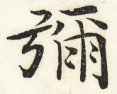 三体習字・楷 - 彌 (2)
