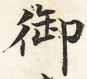 三体習字・楷 - 御 (6)