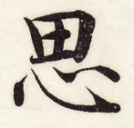 三体習字・楷 - 思 (2)