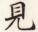 三体習字・楷 - 見 (13)