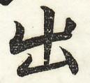 三体習字・楷 - 出 (13)