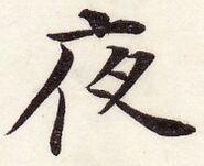 三体習字・楷 - 夜 (2)