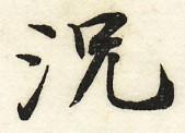 三体習字・楷 - 況 (2)