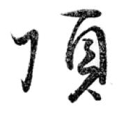 『日用・草書早わかり』0338