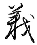 『日用・草書早わかり』1157