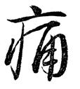 『日用・草書早わかり』0044