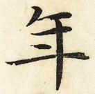 三体習字・楷 - 年 (6)