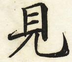 三体習字・楷 - 見 (3)