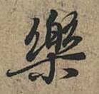 Lantingxu123