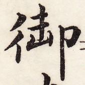三体習字・楷 - 御 (4)