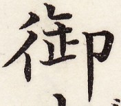 三体習字・楷 - 御 (2)